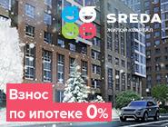 ЖК SREDA: Квартиры от 26 м² Квартиры с отделкой.